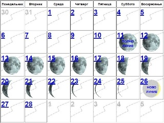 Луна убывает с 11 по 26 февраля 2017 года